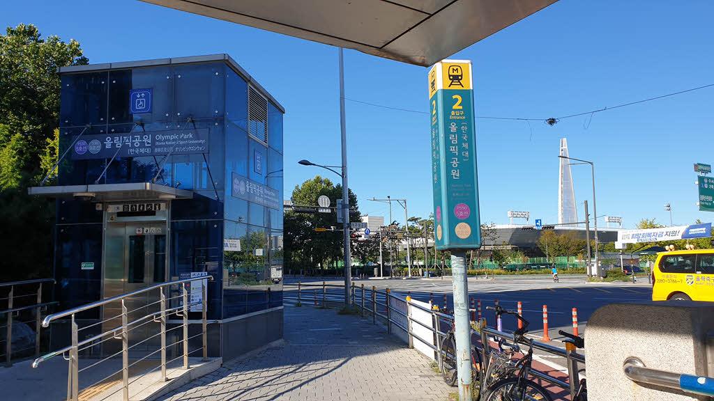 올림픽공원역 2번출구 (서울지하철 5호선과 9호선)