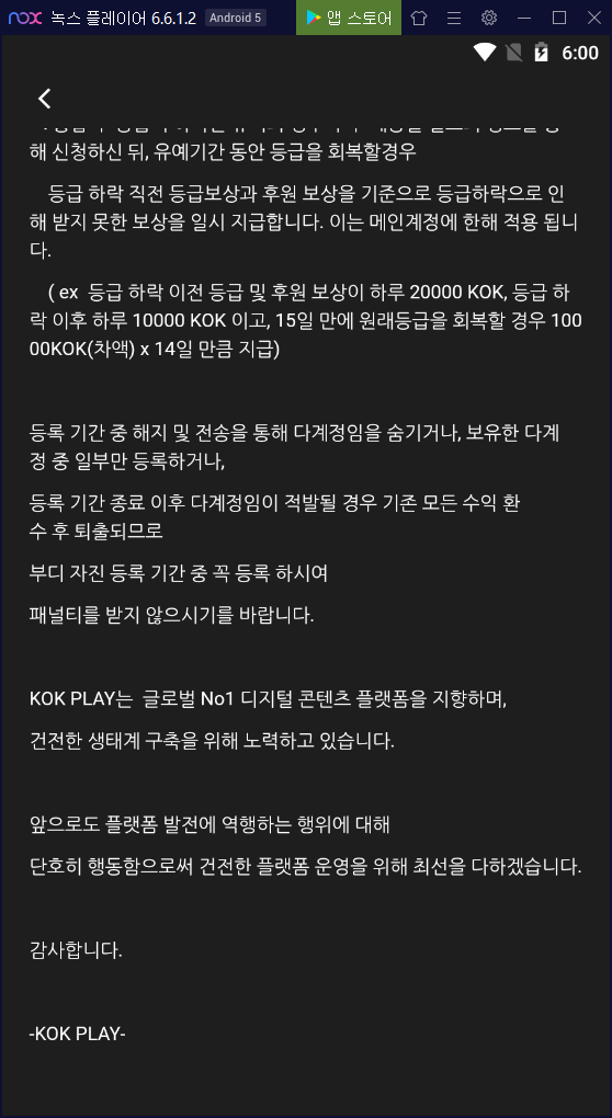 콕플레이(KOK-PLAY) 메뉴얼 5편 – VIP 계정插图5
