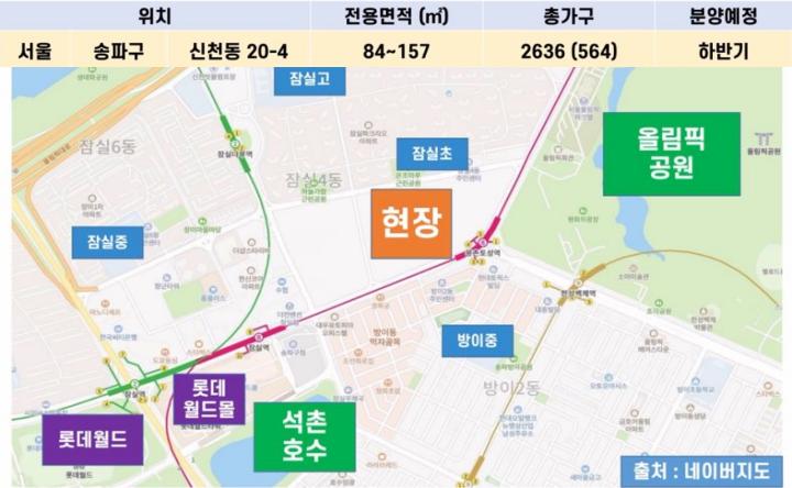 잠실-진주아파트-분양정보