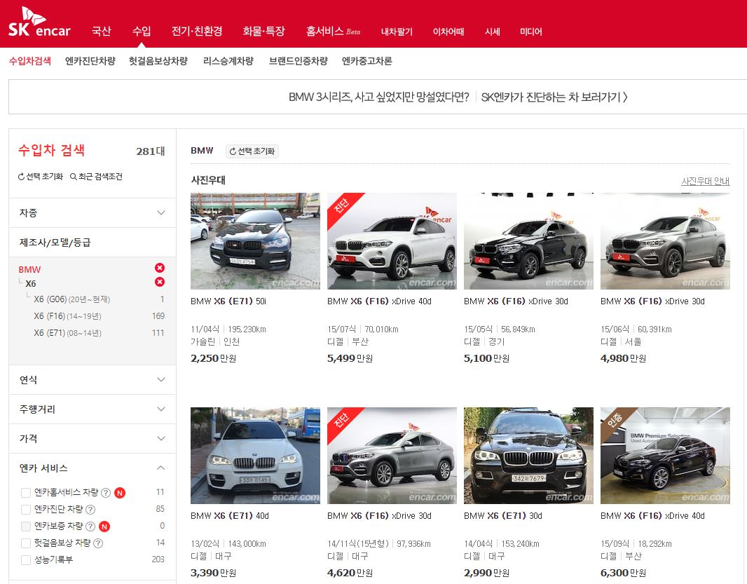 BMW X6 중고차 가격