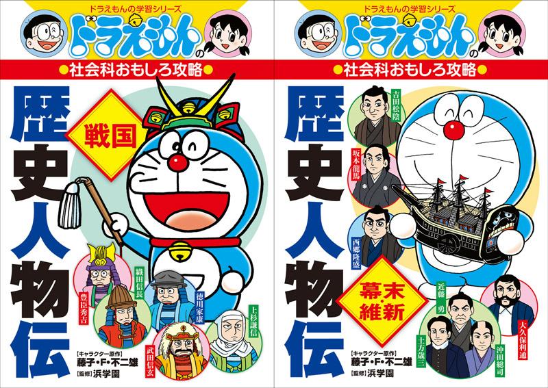 도라에몽 일본 인물전 표지