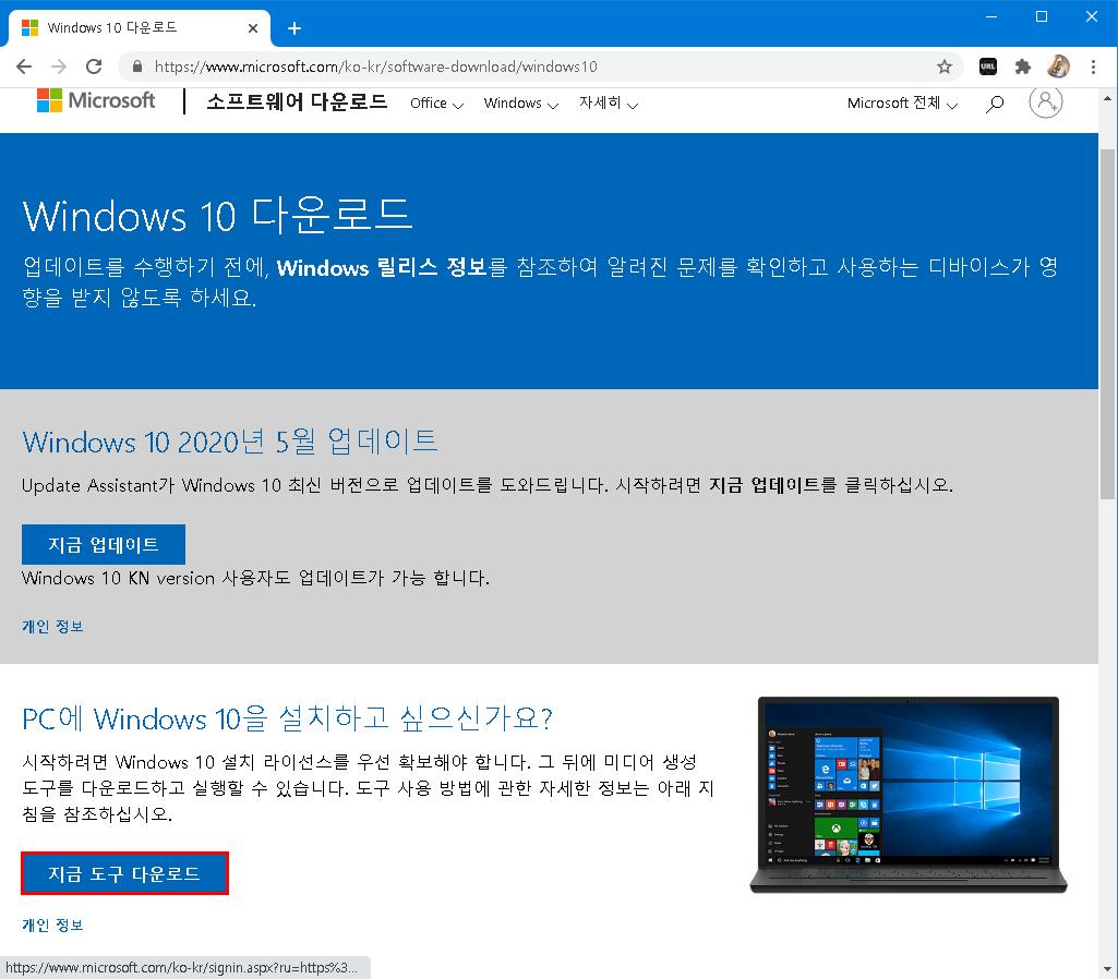 윈도우10 설치 도구 다운로드