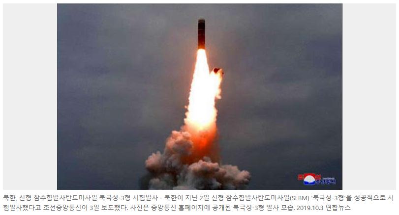 북한의 12번째 미사일 발사의 의미