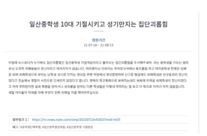 일산 중학생 폭행 가해자 이름 신상 털리자 페이스북에 올린 충격적인 글(+사과문 인스타)