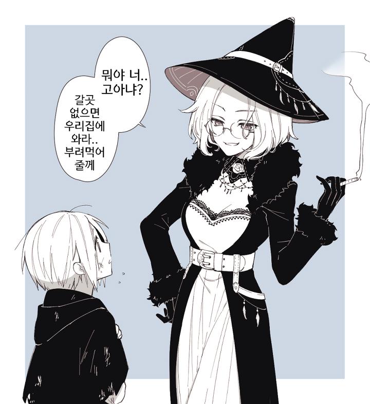 한때 유행하던 마녀가 아이 키우는 만화