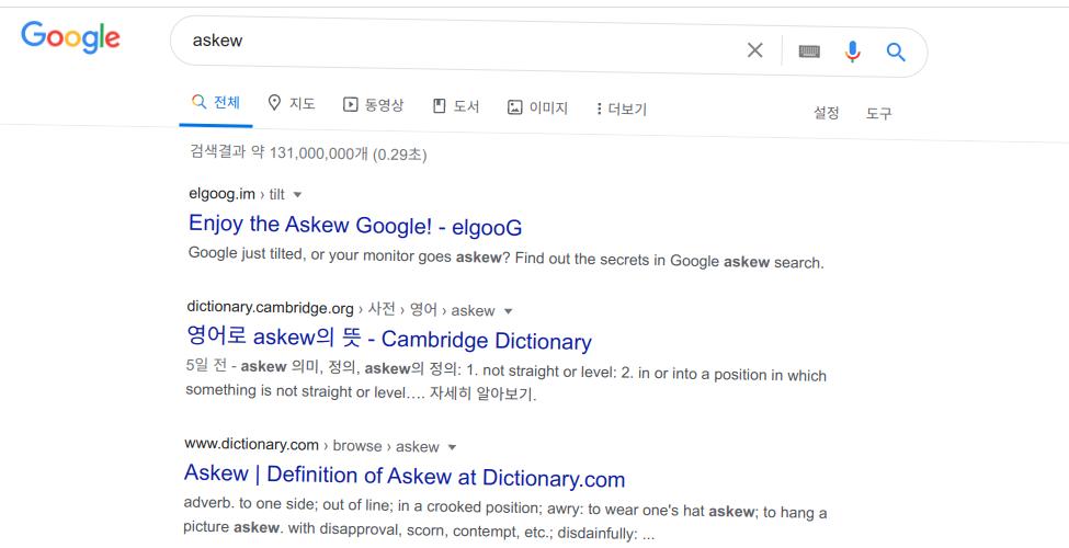 재미있는 구글 검색어