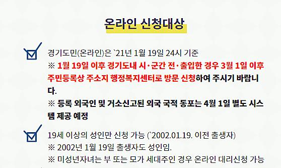 경기도 2차 재난지원금 신청 관한 이미지일
