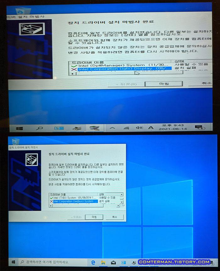 스틱 PC 인텔 HD 드라이버 설치