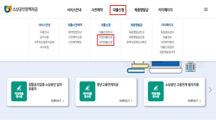 소상공인정책자금-홈페이지-대출-신청-방법