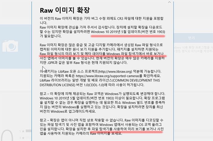 윈도우10 탐색기 RAW 썸네일 프로그램