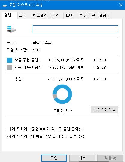 윈도우10 디스크 속성