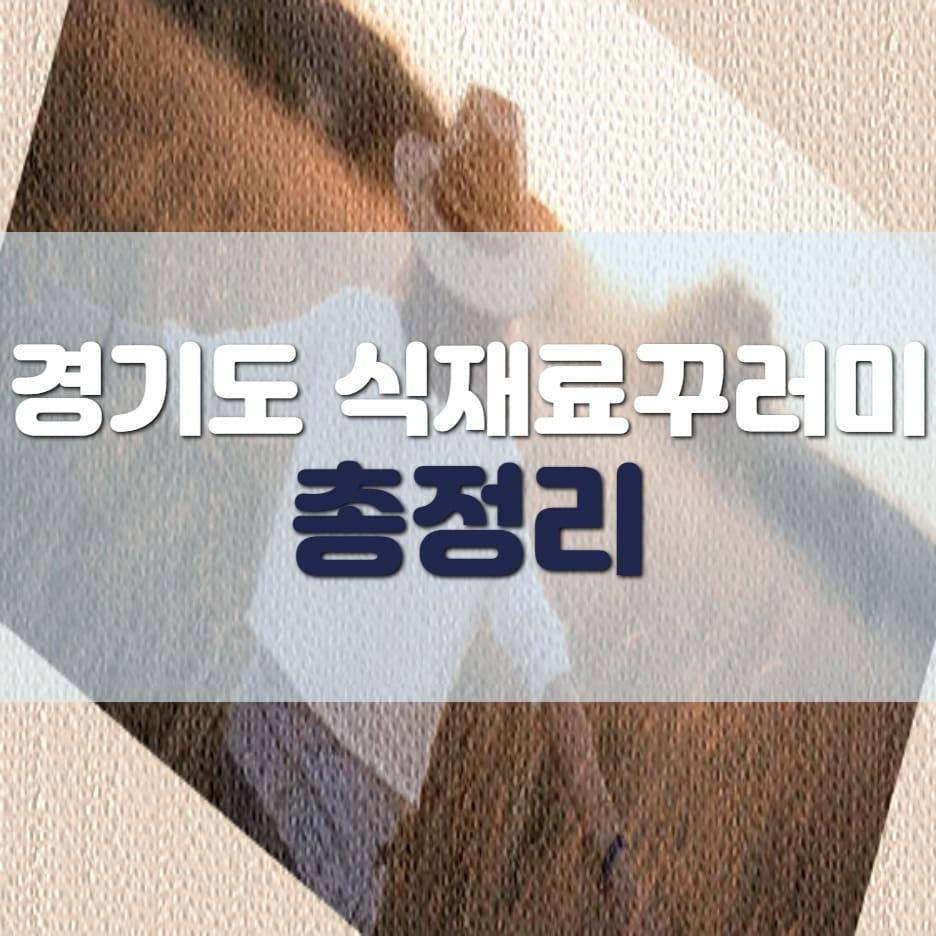 경기도 식재료꾸러미 신청 농협몰