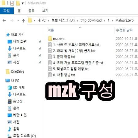 mzk 다운로드 파일 구성