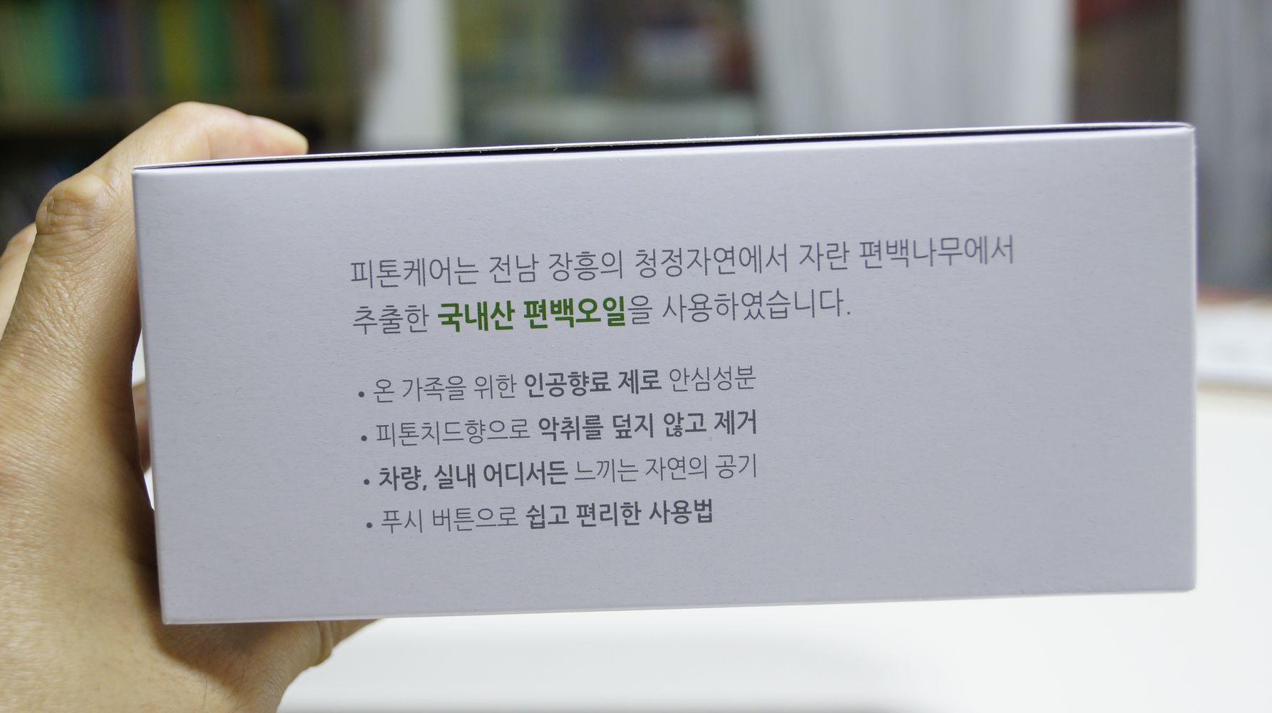 피톤케어 피톤치드 전자디퓨저 제품 포장_3