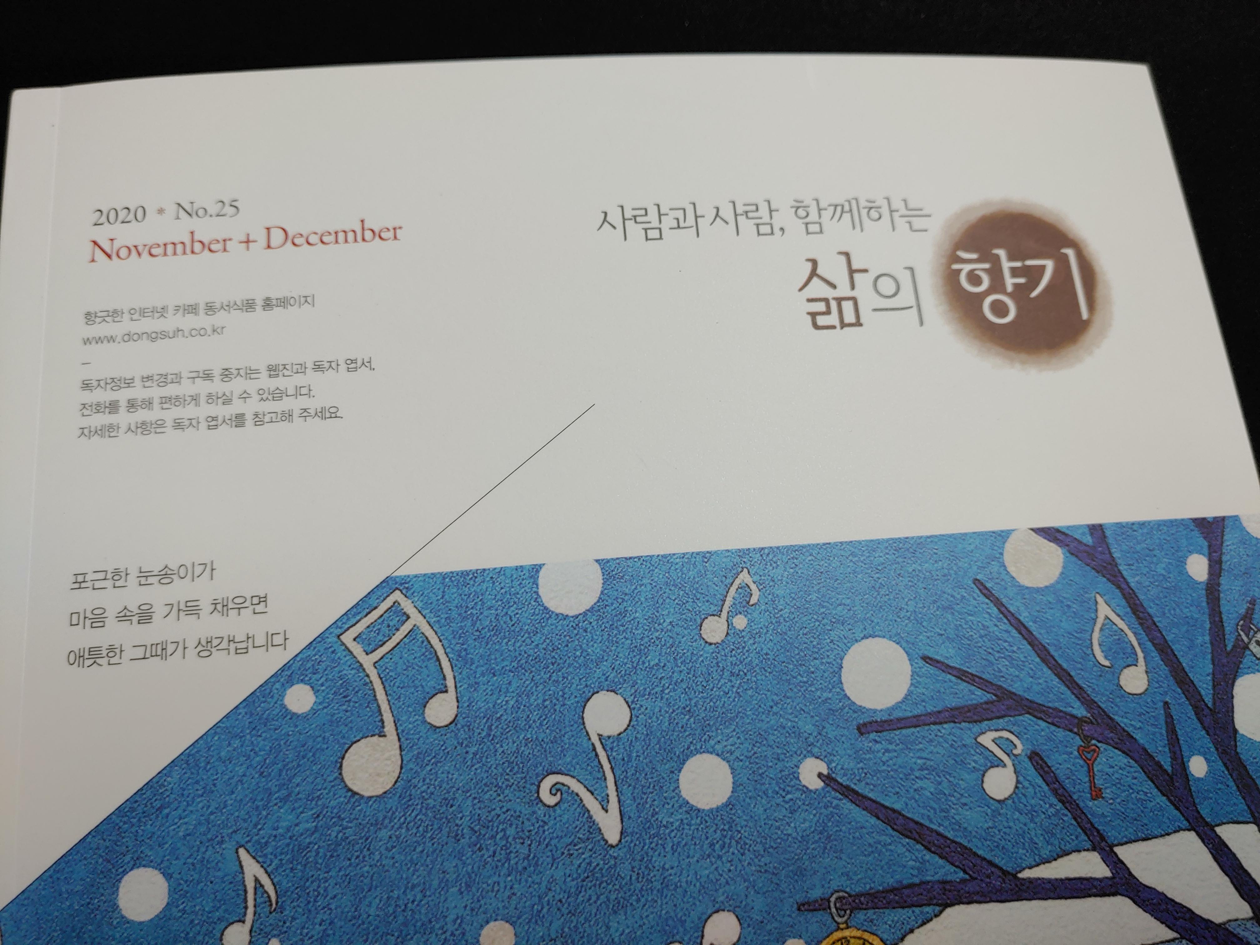 믹스 커피 애호가의 삶의 향기 / 2020 동서커피클래식 SPECIAL
