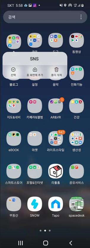 One UI 3 폴더 화면