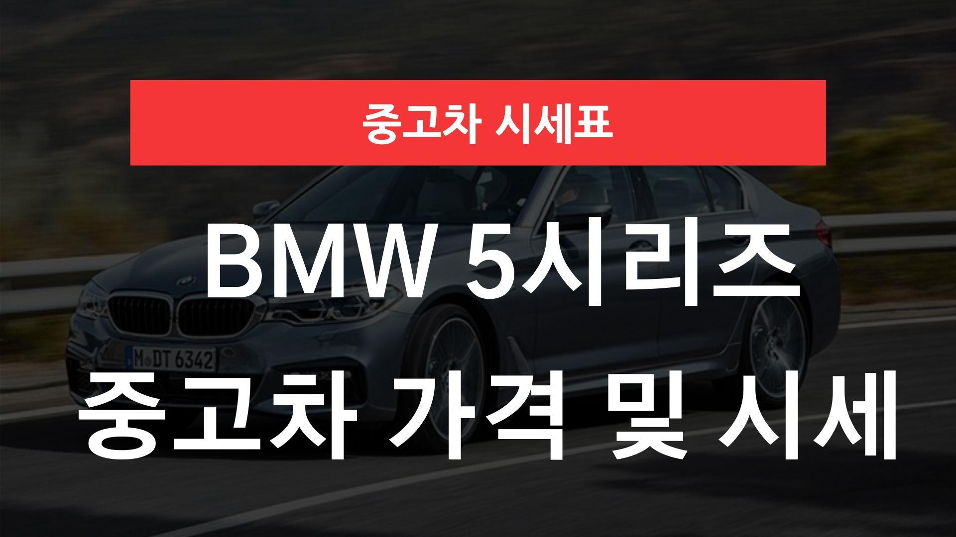 BMW 5시리즈 중고차 가격