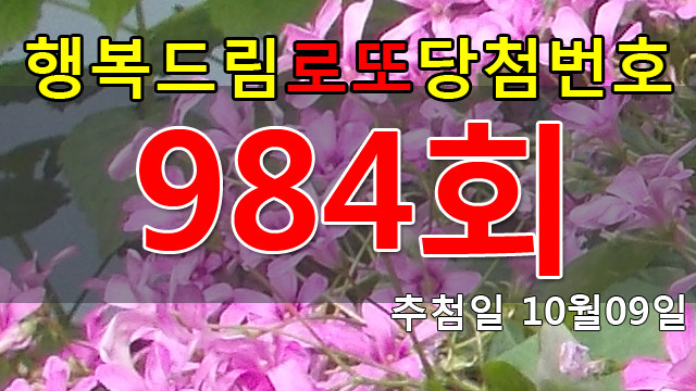 로또984회당첨번호 안내