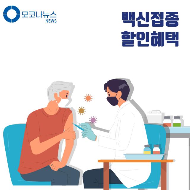 백신 접종 할인 혜택 - 예방 접종 인센티브 7가지 총정리