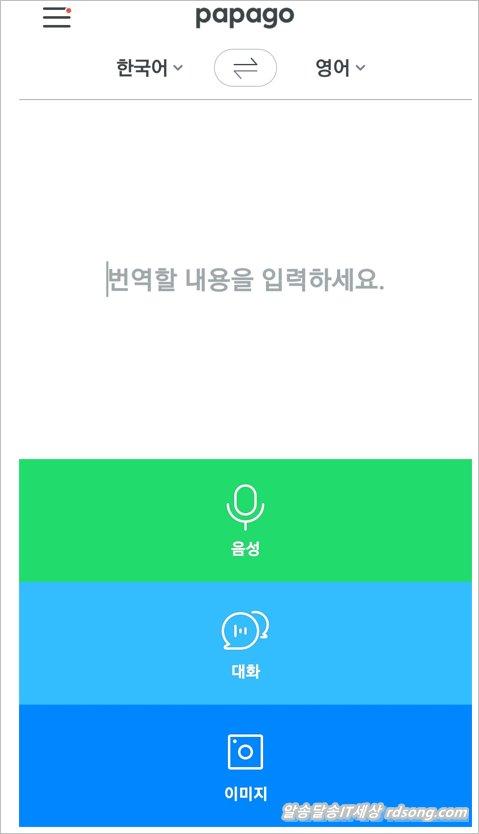 한영번역기 영한번역기 파파고 번역기 구글 번역기 사용법