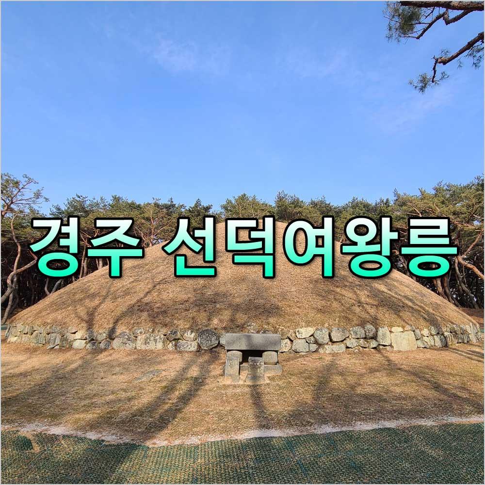 경주선덕여왕릉