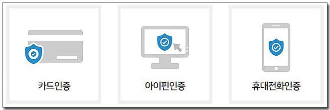 여신금융협회-인증-화면