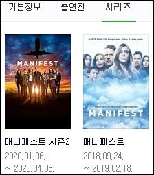 매니페스트 시즌1