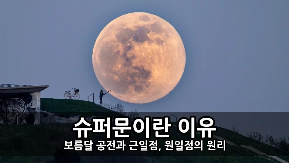 슈퍼문이란 이유 - 보름달 공전과 근일점, 원일점의 원리