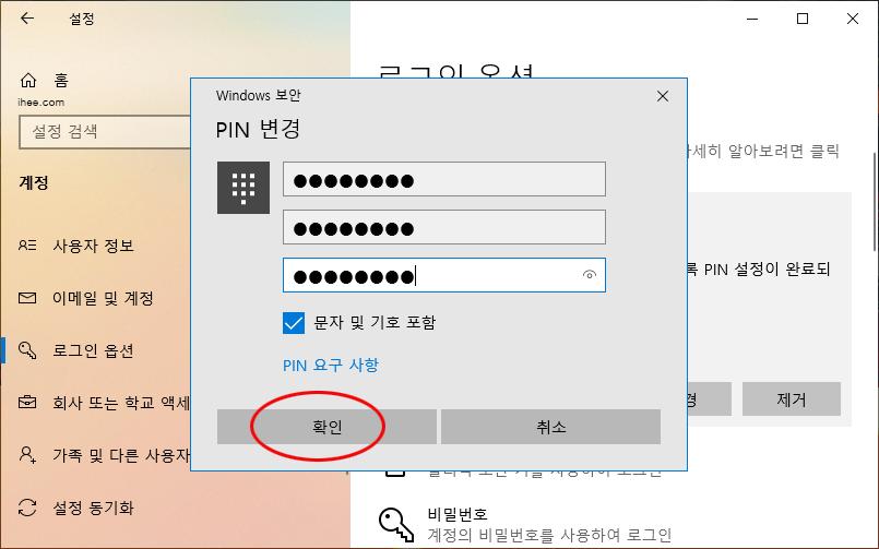 윈도우10_PIN변경_완료