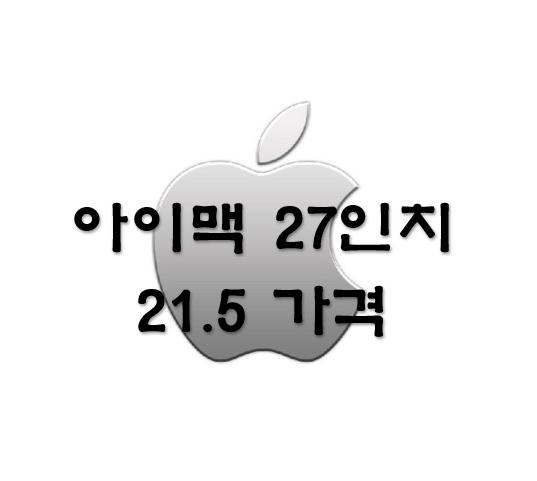 애플-로그
