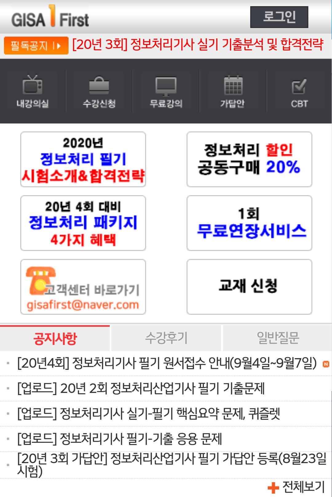 [정보처리기사]  정보처리기사 실기시험 도전(무조건 합격 다짐)