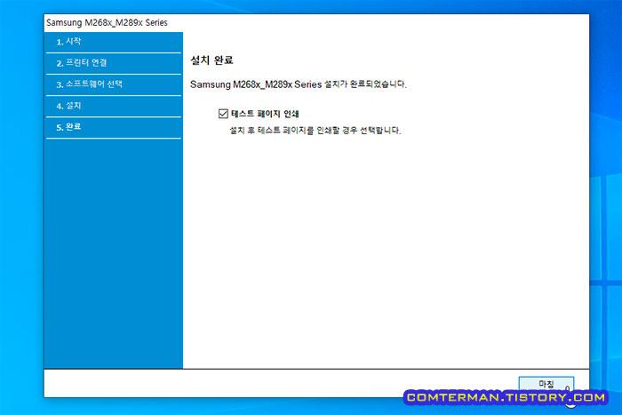 삼성 SL-M2893FW 테스트 페이지 인쇄