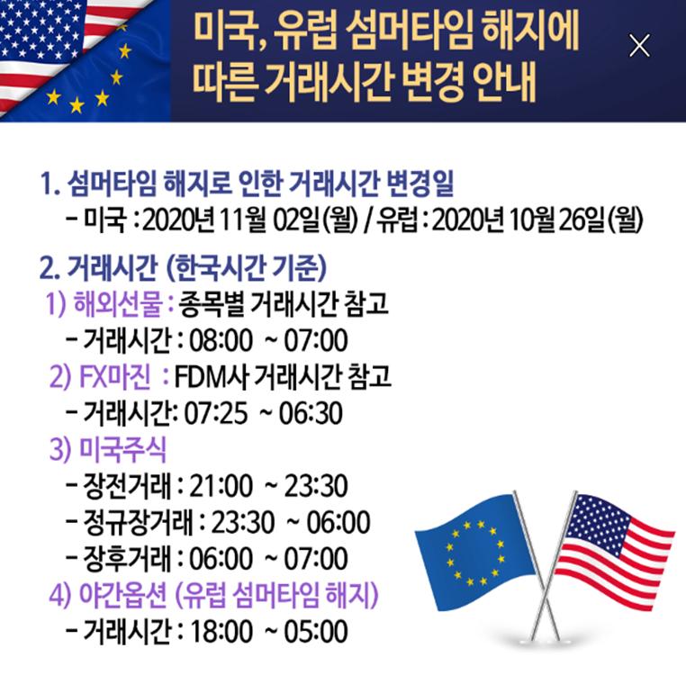 미국주식, 유럽 서머타임(썸머타임) 끝 거래시간 변경(20년 11월 2일 23시 30분 정규장 시작~)