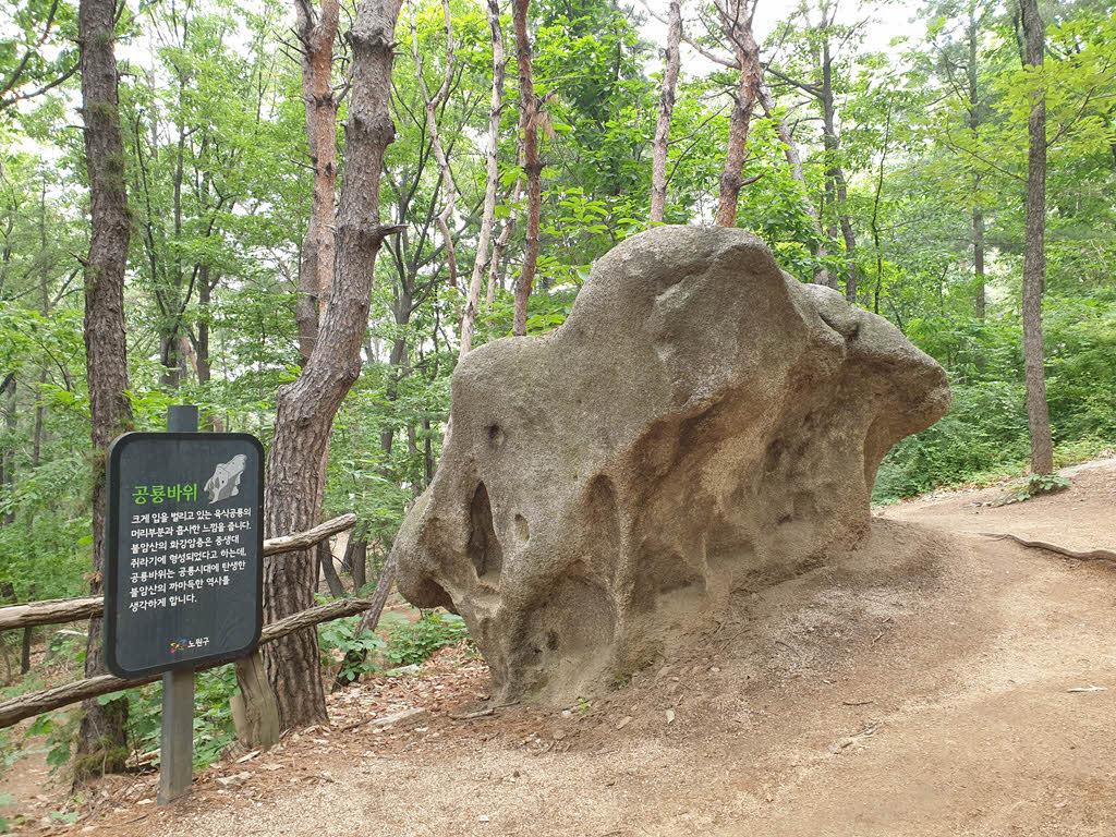 서울둘레길1코스 공룡바위