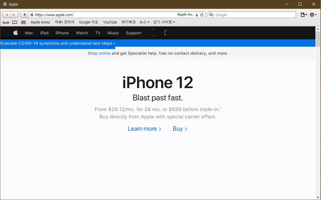윈도우10 사파리 웹브라우저 설치방법 캡처 3