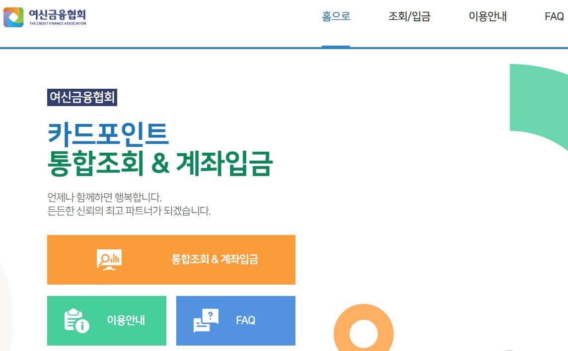 카드포인트통합조회-홈페이지