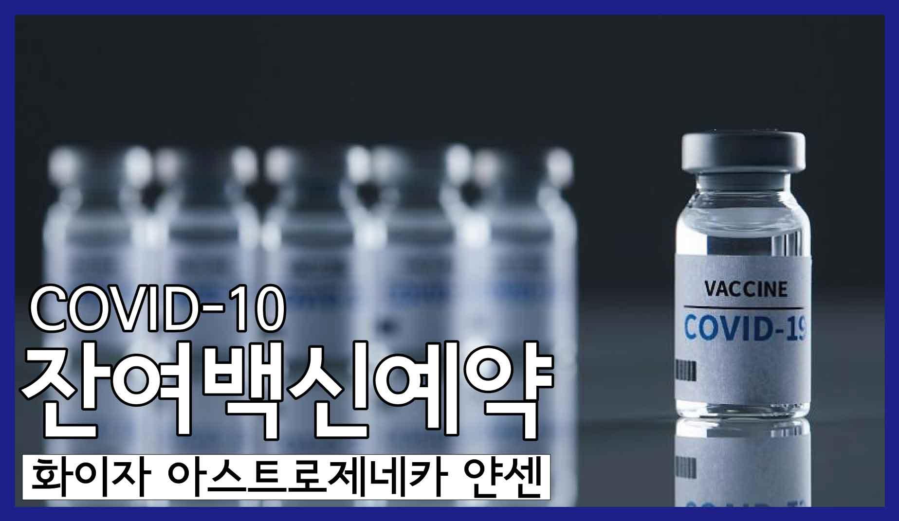 코로나19 예방접종 잔여백신 예약신청 방법