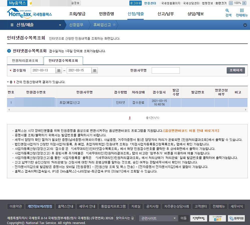 국세청-홈택스-휴폐업신고-접수목록-캡쳐-화면