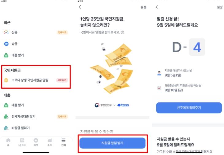 국민비서 구삐 홈페이지의 알림서비스 신청하기 4