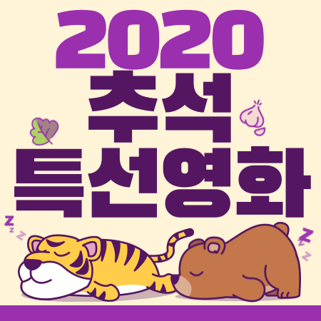 2020 추석 특선영화 편성표