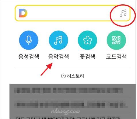 다음앱 음악검색 노래 제목 찾기 방법 daum꽃검색