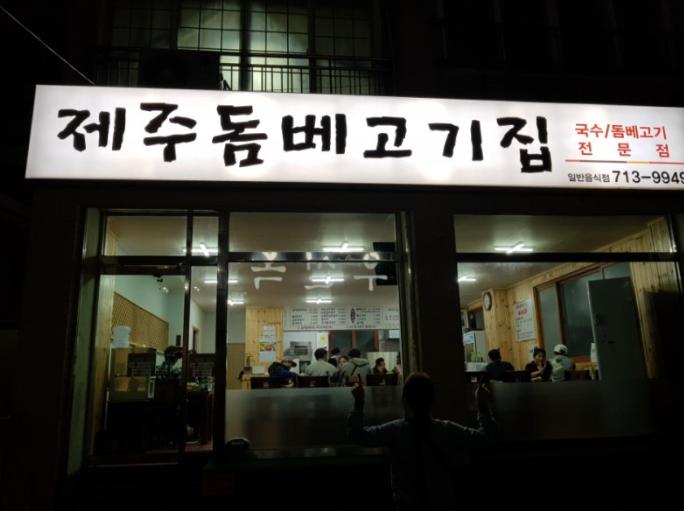 [제주시 노형동 맛집]제주돔베고기집