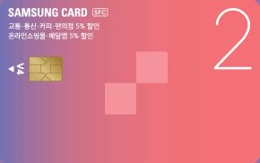 SFC카드