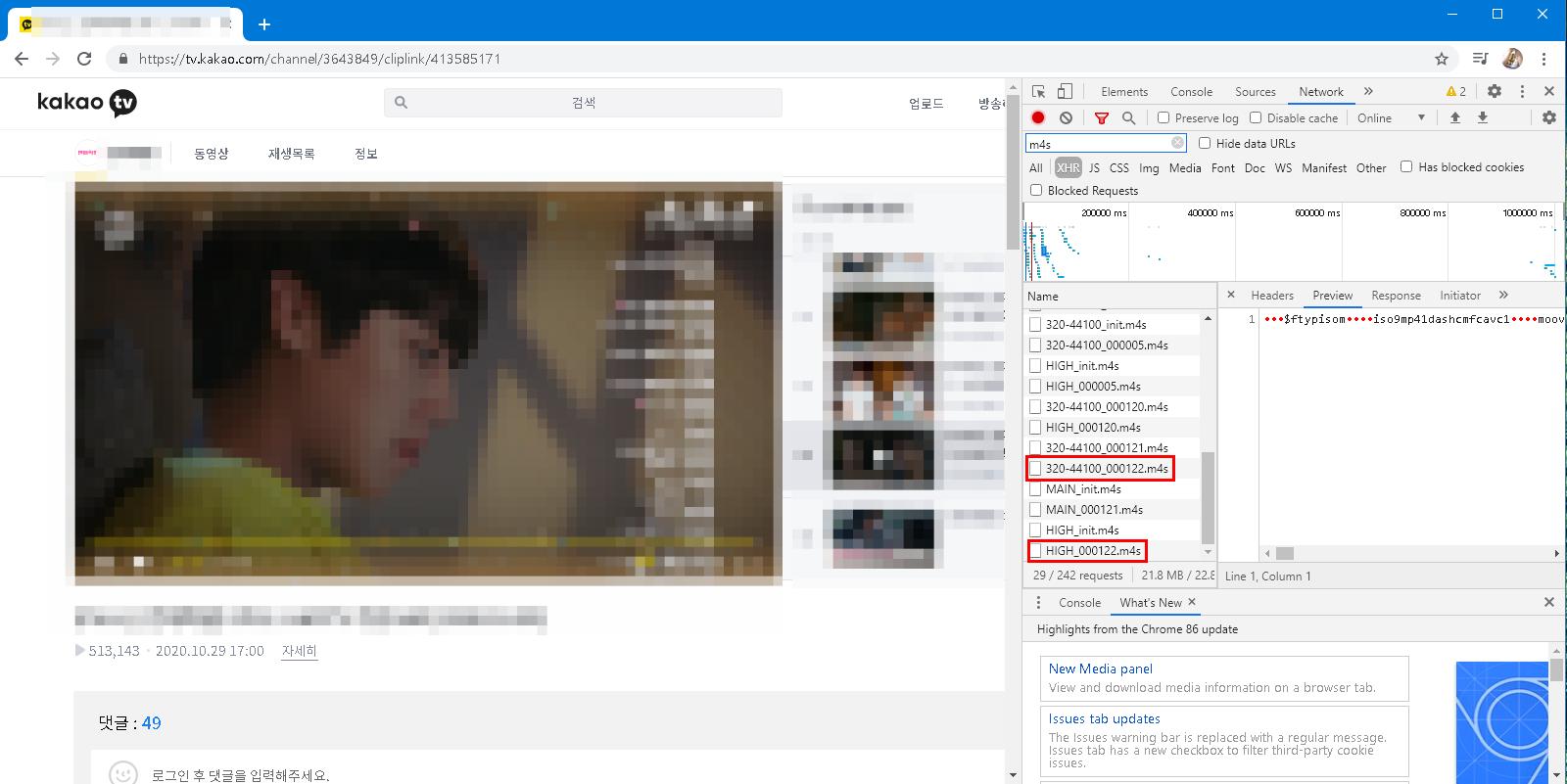 카카오TV 동영상 다운로드 세그먼트 확인