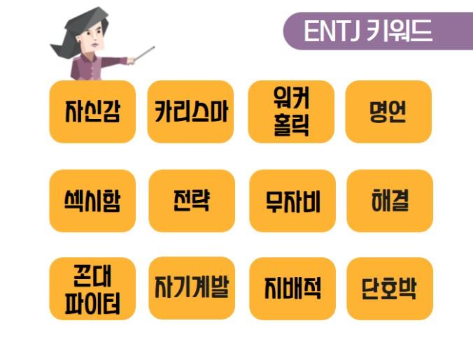 ENTJ 유형 특징 연애궁합 총정리(+장점 단점 직업 추천 궁합 팩폭 매력 MBTI유형)