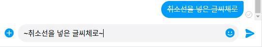 페이스북 메신저 취소선