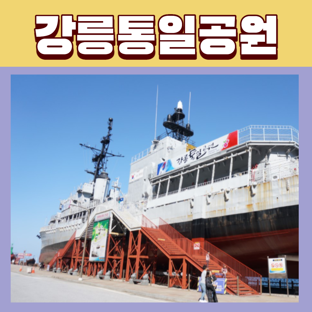 강원도-강릉-가볼만한곳-여행지-추천