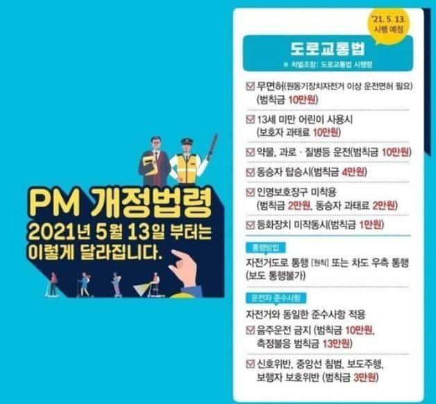 경찰청, 홍보자료, 포스터, 남성혐오, 성차별논란