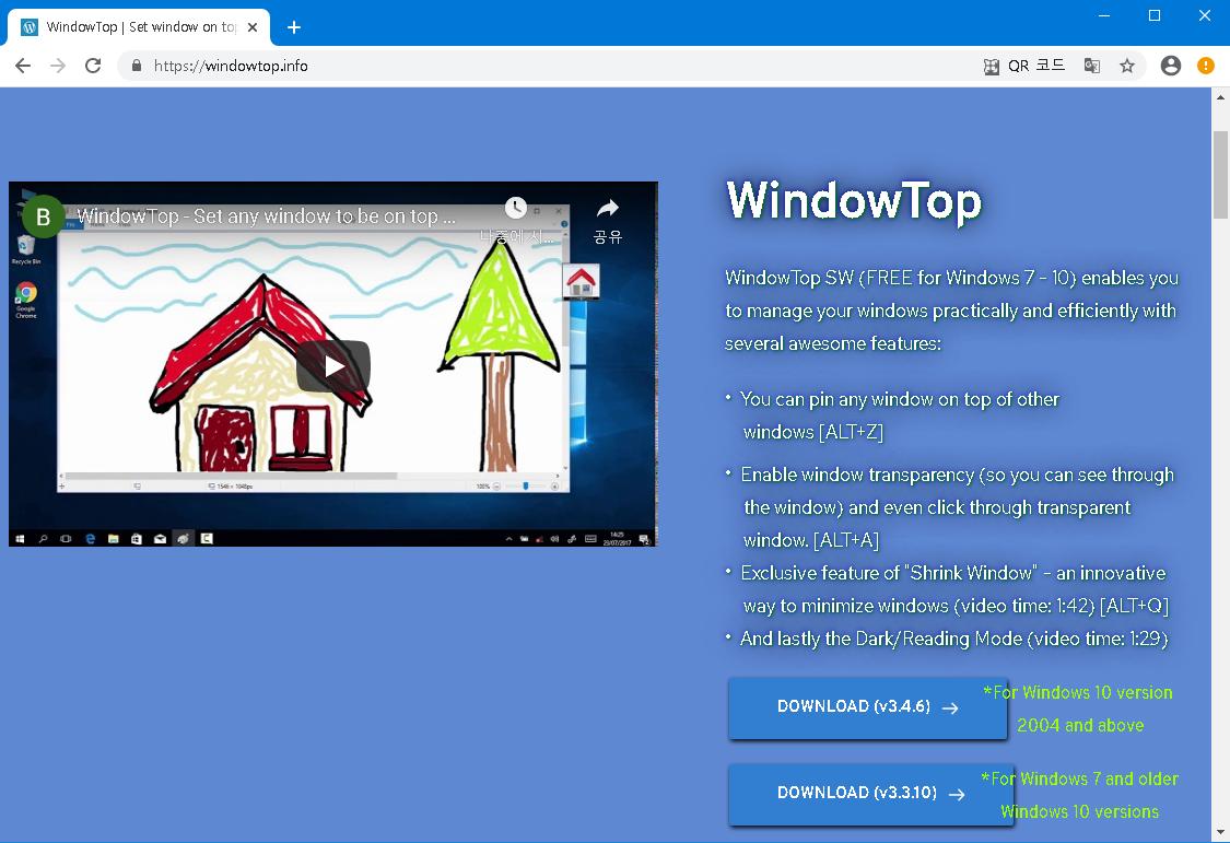 윈도우10 창 투명하게 만들기
