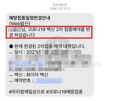 코로나백신 2차접종 예약 일정 변경 완료 문자